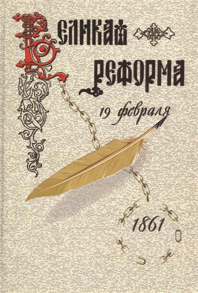 Великая реформа. Русское общество и крестьянский вопрос в прошлом и настоящем. Том 1