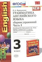Грамматика английского языка. 3 класс. Сборник упражнений. Часть I. К учебнику М.З. Биболетовой и др.