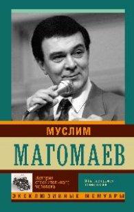 Николаев М. (ред.) Муслим Магомаев. История стеснительного человека