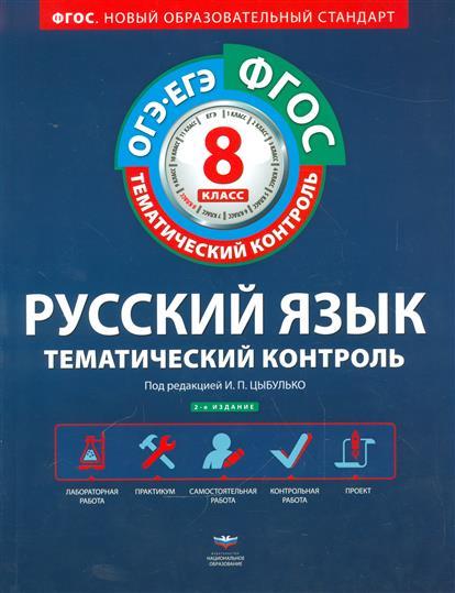 Русский язык. Тематический контроль. 8 класс. Рабочая тетрадь