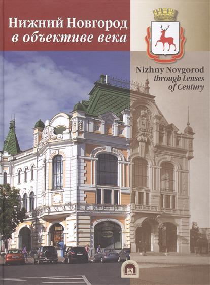 Нижний Новгород в объективе века. Альбом