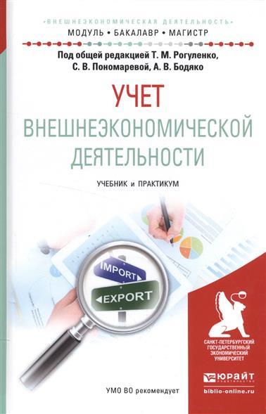 Учет внешнеэкономической деятельности. Учебник и практикум для бакалавриата и магистратуры