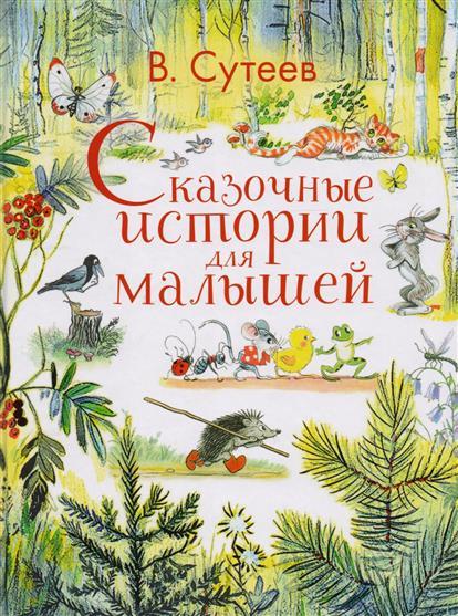 Сутеев В. Сказочные истории для малышей сказочные истории сутеев в г