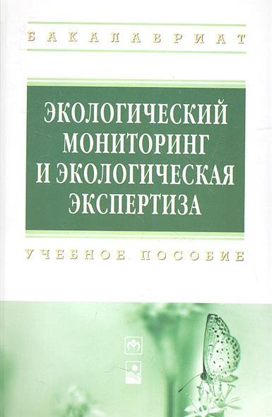 Ясовеев М.: Экологический мониторинг и экологическая экспертиза. Учебное пособие