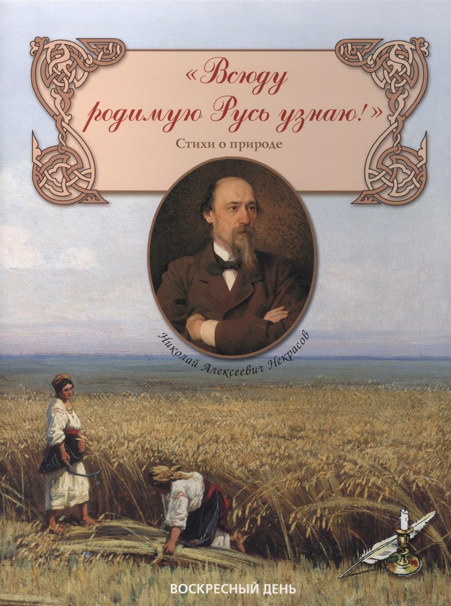 """Некрасов А. """"Всюду родимую Русь узнаю!"""" Стихи о природе"""