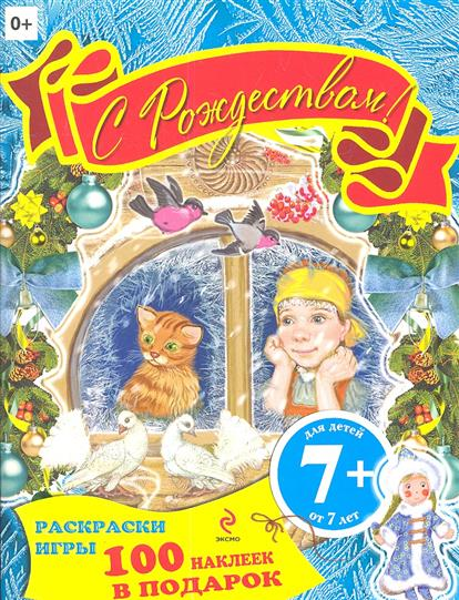 Волченко Ю. (ред.) С Рождеством! Книжка с наклейками