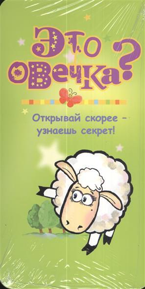 Это овечка? Открывай скорее - узнаешь секрет!