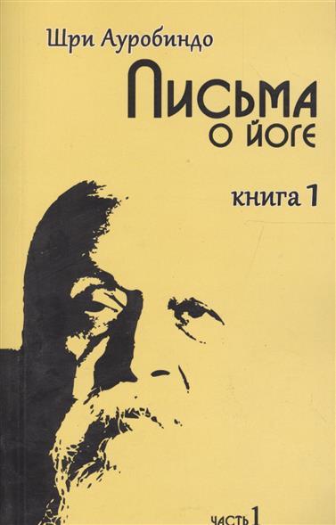 Шри Ауробиндо Письма о йоге Кн.1 ч.1 ISBN: 9785413012864