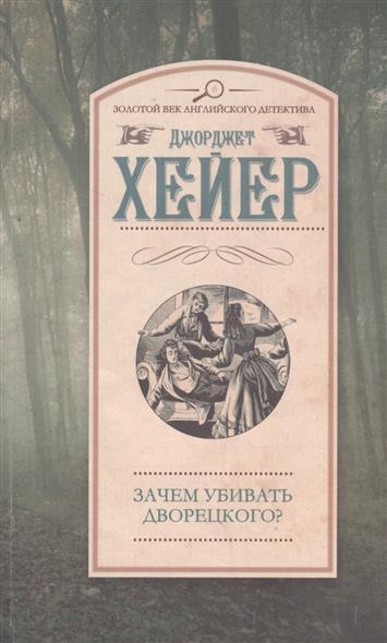 Хейер Дж. Зачем убивать дворецкого? ISBN: 9785170930852 хейер дж тайные наслаждения роман