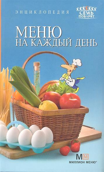 Ильиных Н. (сост.) Меню на каждый день Энциклопедия