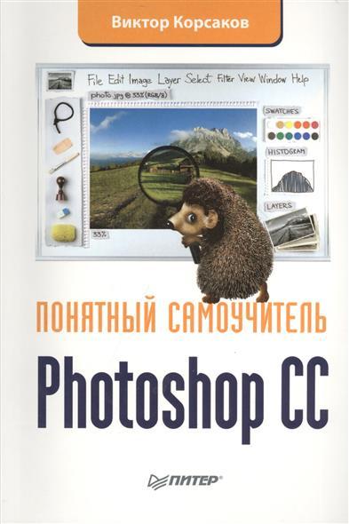Photoshop СС. Понятный самоучитель