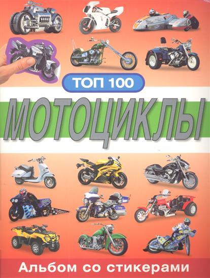 Мотоциклы Альбом со стикерами