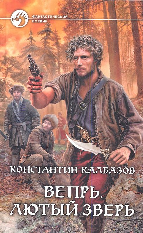 Калбазов К. Вепрь. Лютый зверь. Роман вепрь