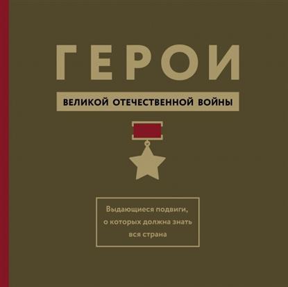 Вострышев М. Герои Великой Отечественной войны. Выдающиеся подвиги, о которых должна знать вся страна