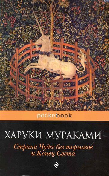Страна Чудес без тормозов и Конец Света: роман / (мягк) (Pocket book). Мураками Х. (Эксмо)