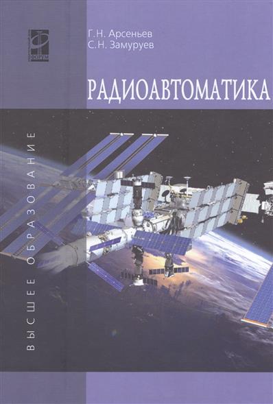 Арсеньев Г. Радиоавтоматика
