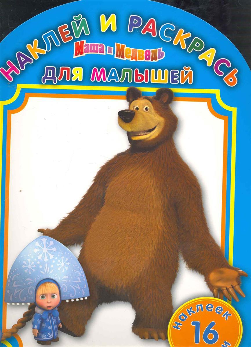 Наклей и раскрась для самых маленьких НРДМ 1020 Маша и Медведь барбоскины наклей и раскрась