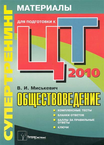 Супертренинг Обществоведение материалы для подг. к централиз. тест. 2010