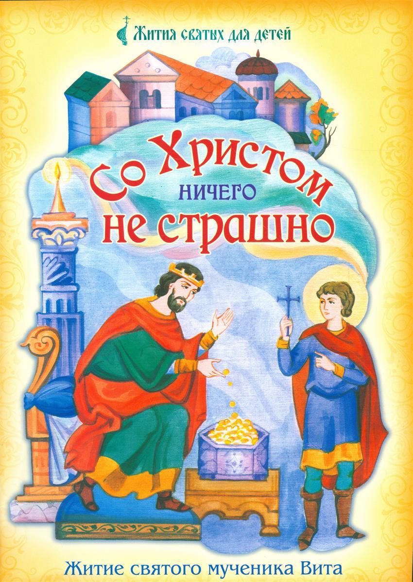 Панина М. (худ.) Со Христом ничего не страшно. Житие святого мученика Вита в пересказе для детей Светланы Кишкиной
