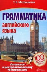 Митрошкина Т.В. Грамматика английского языка Готовимся к центр. тестированию 2009