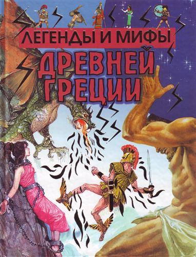 Блейз А. Легенды и мифы Древней Греции