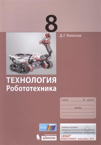 Технология. Робототехника. 8 класс. Учебное пособие