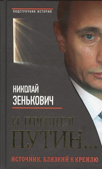 Фото Зенькович Н. И пришел Путин... Источник, близкий к Кремлю