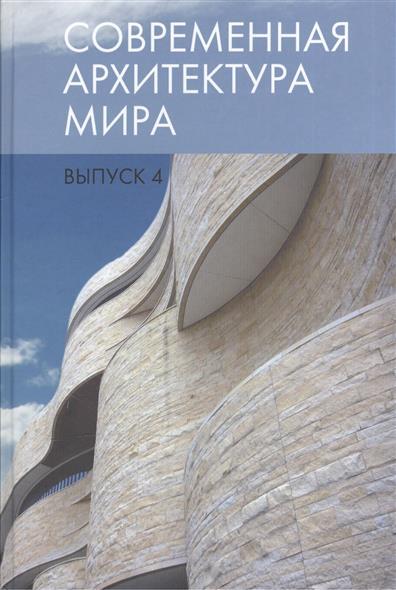 Современная архитектура мира. Выпуск 4