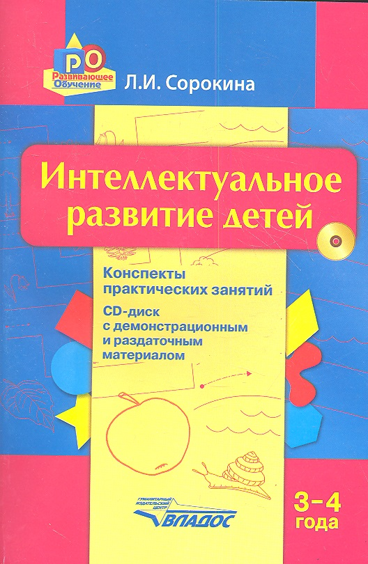 Сорокина Л. Интеллектуальное развитие детей 3-4 года. Конспекты практических занятий (+СD) цена