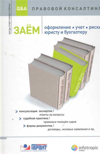 Данилова С., Урумова Е. (сост.) Заем Оформление учет риски Юристу и бухгалтеру