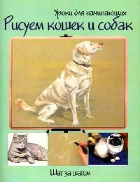 Рисуем кошек и собак шаг за шагом ISBN: 5170363044 перспектива и композиция в примерах шаг за шагом