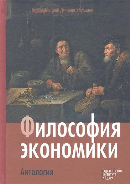 Философия экономики. Антология