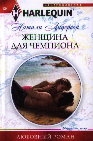 Андерсон Н. Женщина для чемпиона ISBN: 9785227040572 берберова н н аудиокн берберова железная женщина