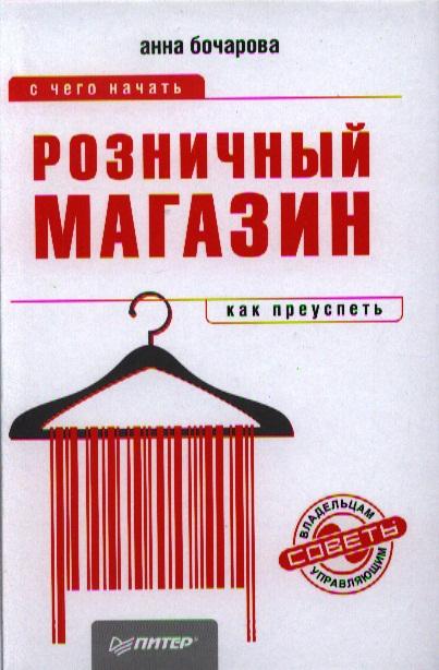 Бочарова А. Розничный магазин. С чего начать, как преуспеть эзотерика с чего начать