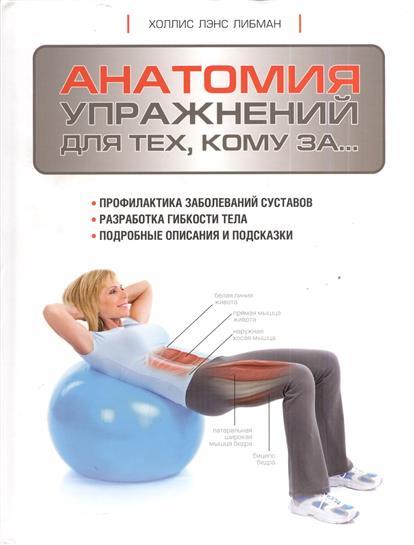 Анатомия упражнений для тех, кому за…