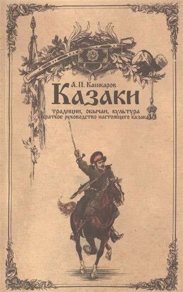 Казаки: традиции, обычаи, культура (краткое руководство настоящего казака)