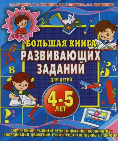 Большая книга разв. заданий для детей 4-5 лет