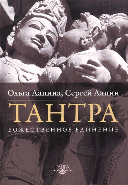 Тантра. Божественное единение