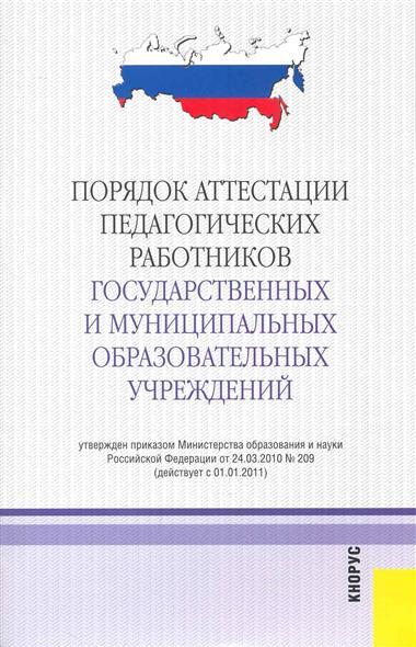 Порядок аттестации педагогич. работников гос. и муниц. образов. учреждений