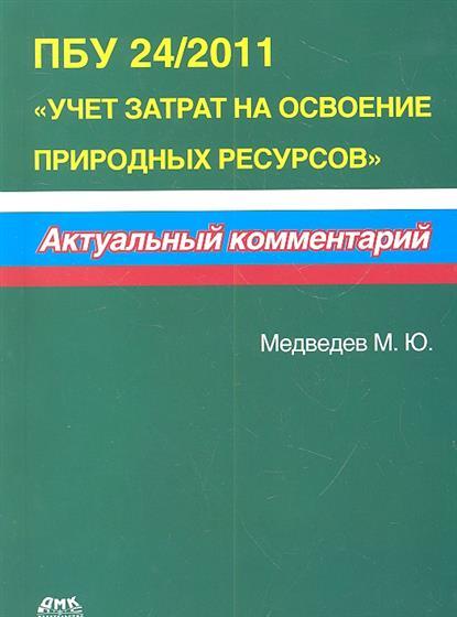 """ПБУ 24/2011 """"Учет затрат на освоение природных ресурсов"""""""