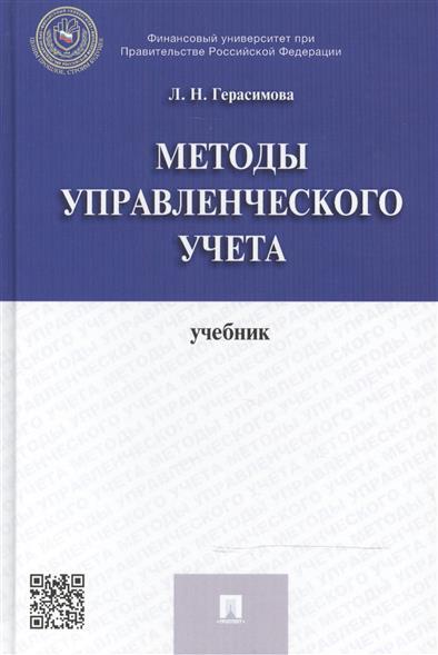 Методы управленческого учета: учебник