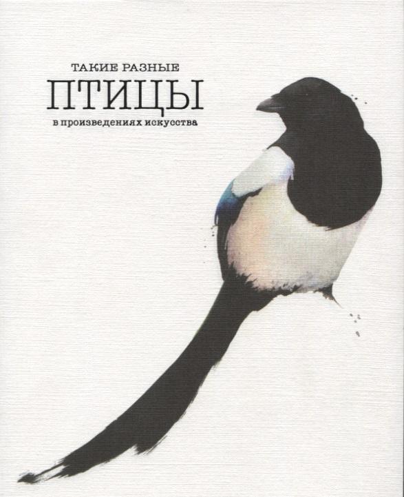 Хайленд Э., Уилсон К. Такие разные птицы в произведениях искусства худи print bar сид уилсон