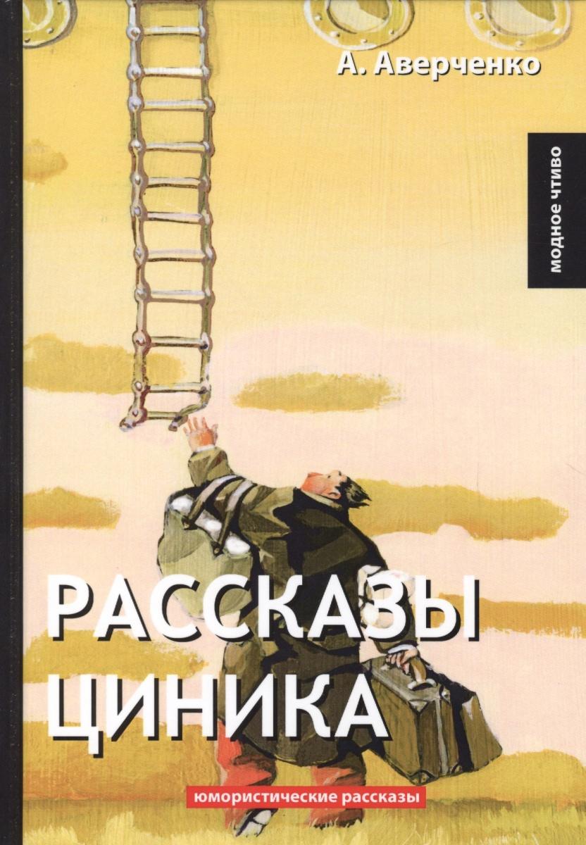 Аверченко А. Рассказы циника ISBN: 9785521067350