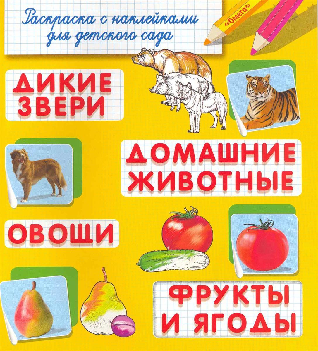 Савельев Е. (худ.) Раскраска с накл. для дет. сада Дикие звери Дом. животные ISBN: 9785465021418 дикие звери