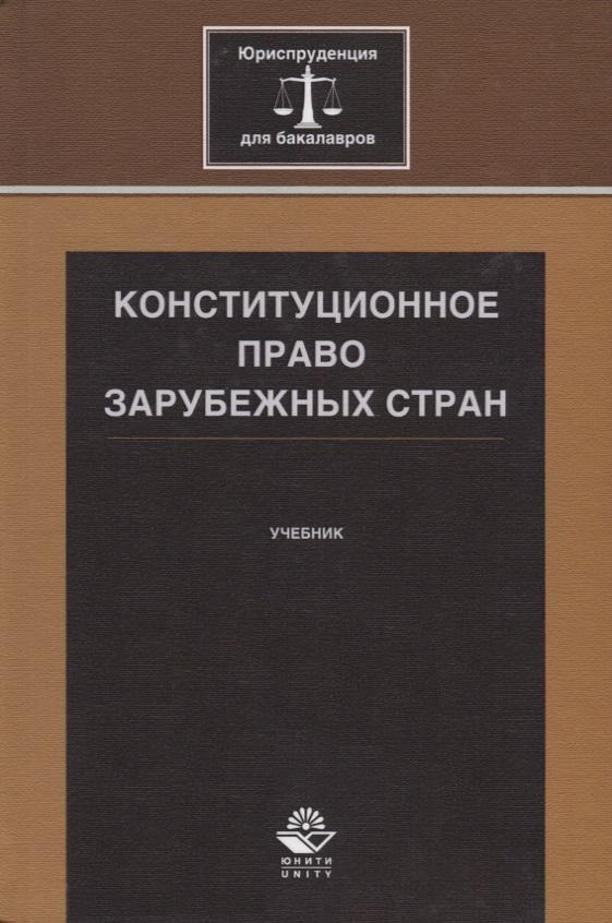 Конституционное право зарубежных стран. Учебник от Читай-город