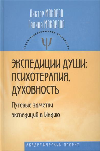 Макаров В. Экспедиции души макаров umarex в спб