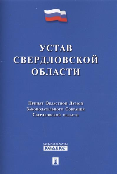 Устав Свердловской области. Принят Областной Думой Законодательного Собрания Свердловской области