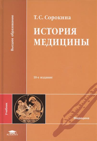 Бесплатно учебник по истории медицины.