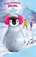 Пингвиненок Исла, или Снежная радуга