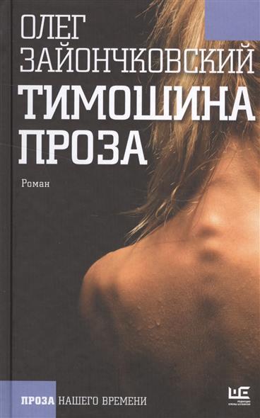 Зайончковский О. Тимошина проза parasound zamp v3 black